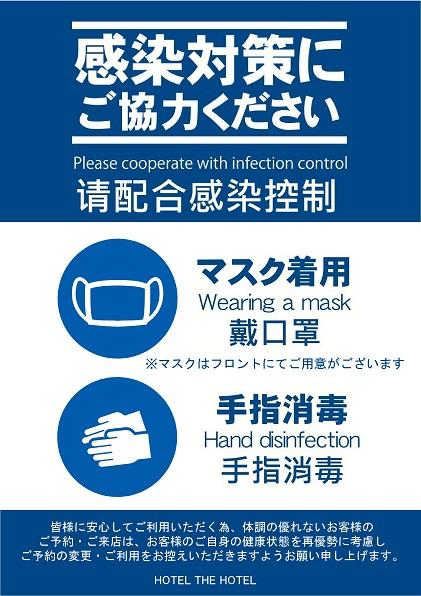 新宿ラブホテル感染症対策