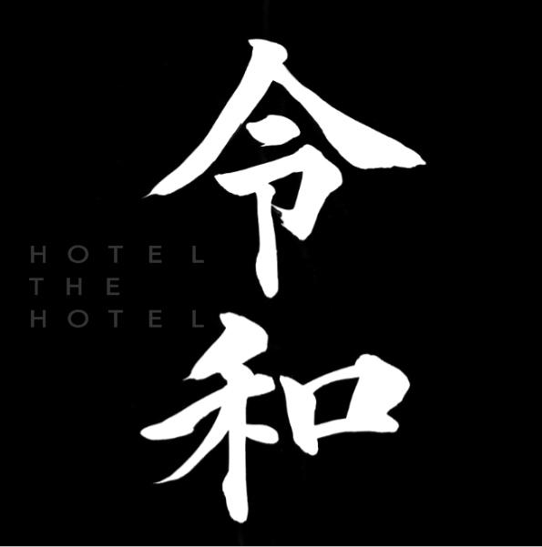 2019令和-新宿ラブホテル