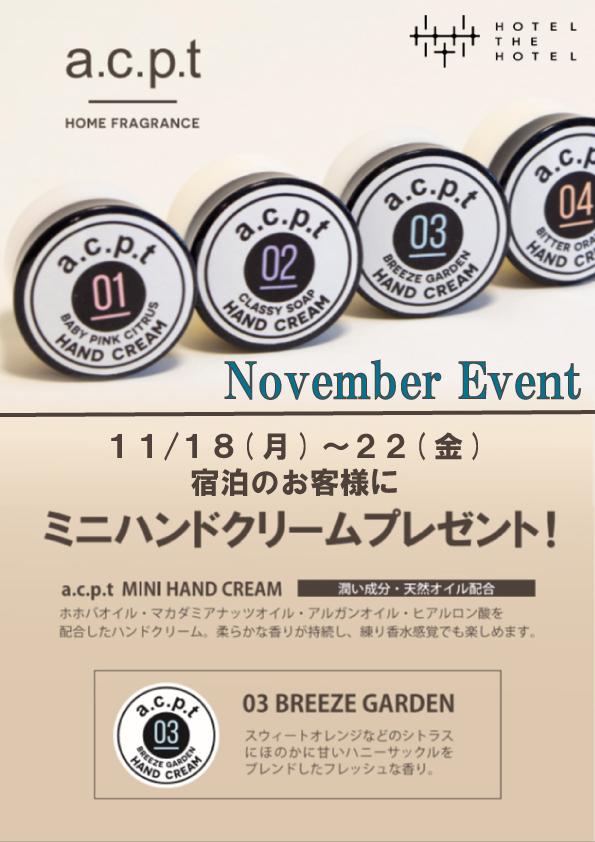 ザホテル新宿11月イベント