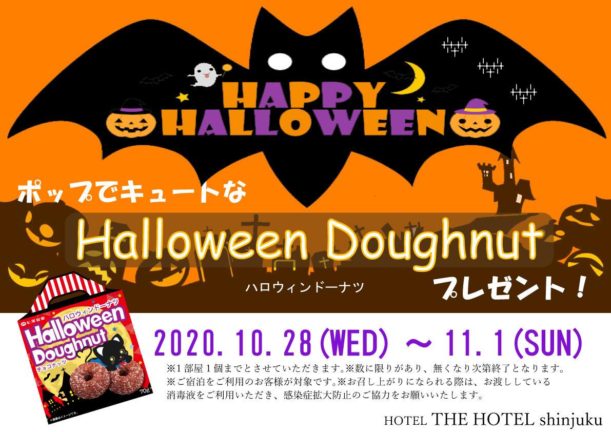 新宿ハロウィン2020イベントザホテル
