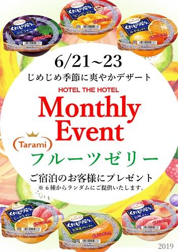 新宿で女子会できるラブホイベント