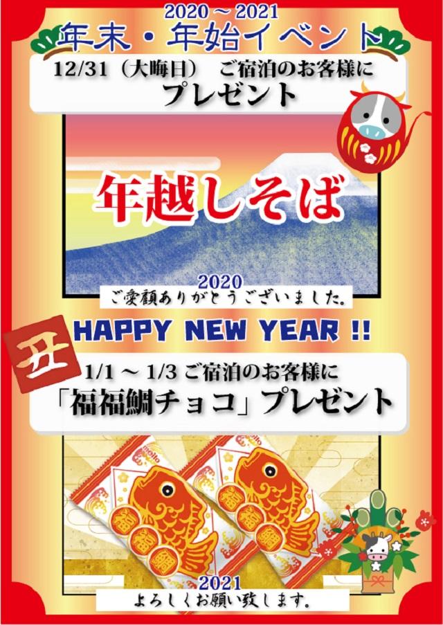 HOTELTHEHOTEL2020年末-2021新年丑年のイベント