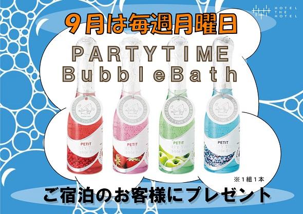 新宿泡パーティータイムバブルバス