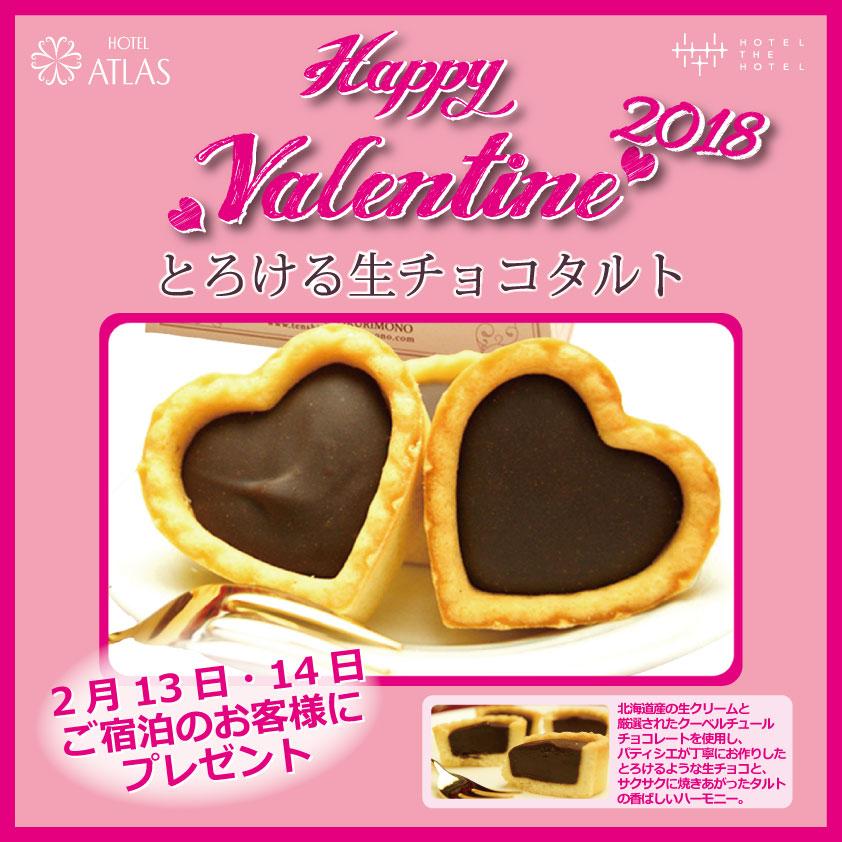 バレンタイン3正方形.jpg