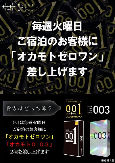オカモト(株)公式サイト