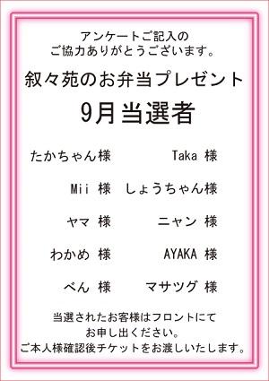 新宿ラブホテルのアンケート当選発表2019年10月