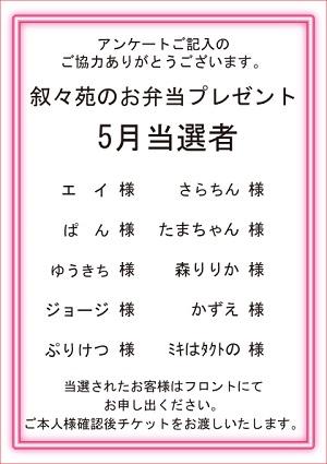 新宿ラブホテルのアンケート当選発表2019年5月