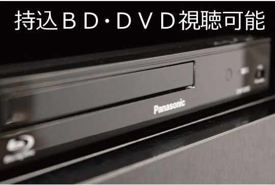 DVD&BDプレーヤー完備