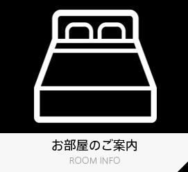お部屋のご案内