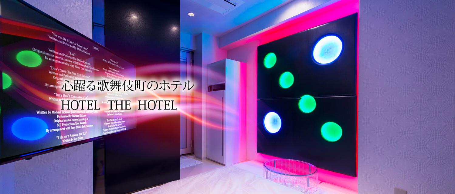 ホテル・ザ・ホテルイメージ